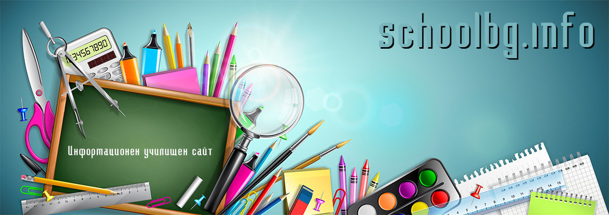 schoolbg.info